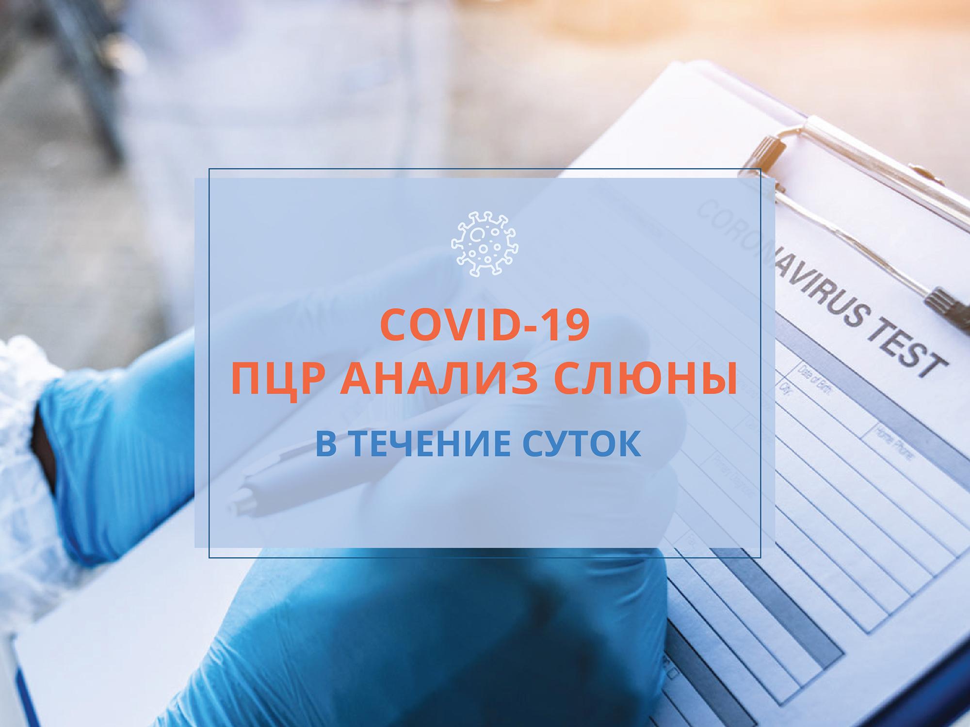 Анализ слюны на COVID-19